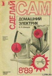 Книга Домашний электрик - Автор Швецов К. Л.