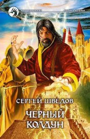 Черный колдун - Шведов Сергей Владимирович