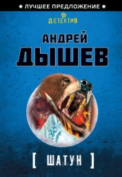 Шатун (Однокла$$ники) - Дышев Андрей Михайлович