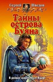 Тайны острова Буяна - Шведов Сергей Владимирович