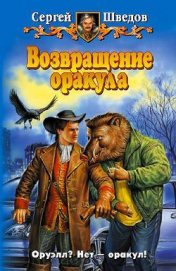 Возвращение оракула - Шведов Сергей Владимирович