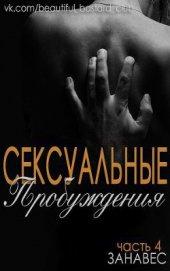 Занавес (ЛП) - Чейз Анжелика