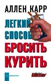 Легкий способ бросить курить специально для женщин