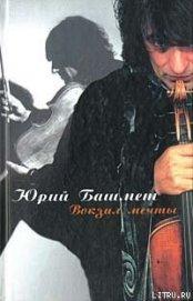 Книга Вокзал мечты - Автор Башмет Юрий