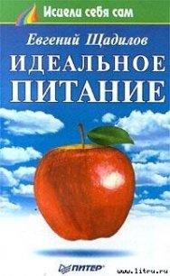Идеальное питание - Щадилов Евгений