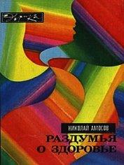 Книга Раздумья о здоровье - Автор Амосов Николай Михайлович