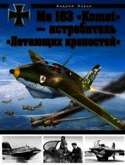 Me 163 «Komet» — истребитель «Летающих крепостей» - Харук Андрей Иванович