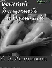 Высокий, Загадочный и Одинокий (ЛП) - Сайт lovefantasroman|Любовно-фантастические романы