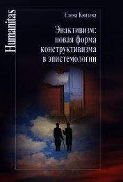 Энактивизм: новая форма конструктивизма в эпистемологии - Князева Елена Николаевна
