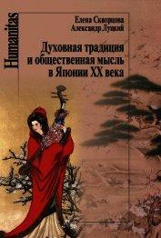 Духовная традиция и общественная мысль в Японии XX века - Луцкий Александр Леонидович
