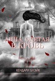 Анна, одетая в кровь (ЛП) - Блэйк Кендари