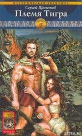 Племя Тигра -