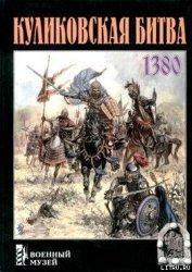 Книга Куликовская битва - Автор