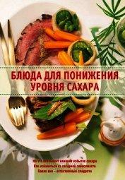 Книга Блюда для понижения уровня сахара - Автор Михайлов Александр Михайлович
