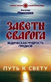 Заветы Сварога. Ведическая мудрость Предков