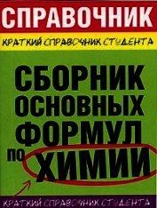 Сборник основных формул по химии для ВУЗов - Рябов М. А.
