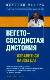 Книга Вегетососудистая дистония. Избавиться навсегда! - Автор Месник Николай Григорьевич