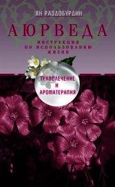 Книга Аюрведа. Философия и травы - Автор Раздобурдин Ян Николаевич