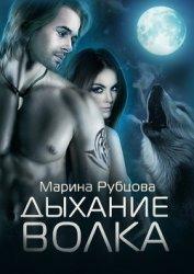 Дыхание волка (СИ)