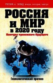 Россия и мир в 2020 году. Контуры тревожного будущего