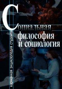 Социальная философия и социология - Хмелевская Светлана Анатольевна