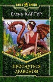 Проснуться драконом - Картур Елена Викторовна