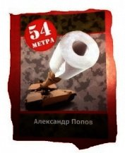 54 метра (СИ) - Попов Александр