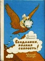 Книга Сандалики, полная скорость! - Автор Иваненко Оксана Дмитриевна
