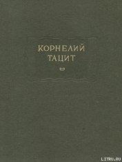 Книга О происхождении германцев и местоположении Германии - Автор Тацит Публий Корнелий