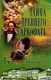 Тайна древнего саркофага - Басманова Елена