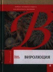 Виролюция. Важнейшая книга об эволюции после «Эгоистичного гена» Ричарда Докинза