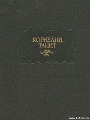 Книга История - Автор Тацит Публий Корнелий