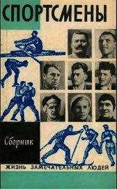 Книга Спортсмены - Автор Гладков Теодор Кириллович