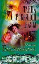 Тайна серебряной вазы - Басманова Елена