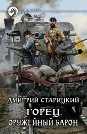 Оружейный барон (СИ) - Старицкий Дмитрий