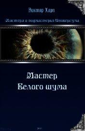 Мастер белого шума (СИ) - Харп Виктор