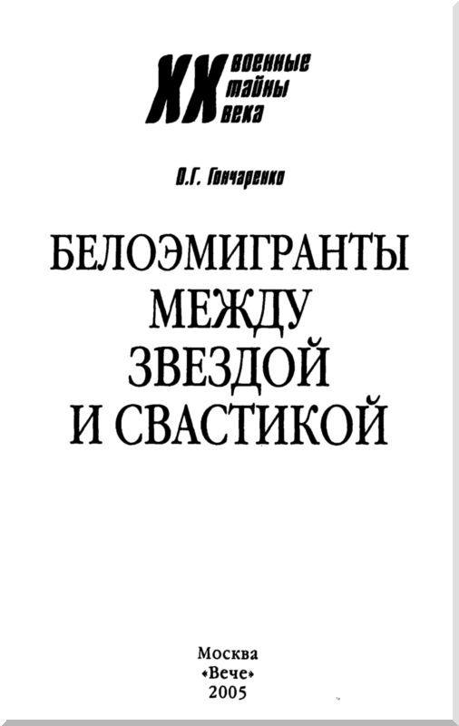 Белоэмигранты между звездой и свастикой. Судьбы белогвардейцев - i_001.jpg