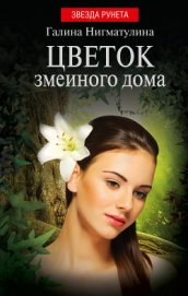 Цветок змеиного дома - Нигматулина Галина