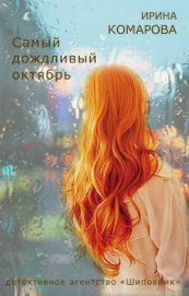 Самый дождливый октябрь - Комарова Ирина Михайловна