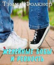 Желейные бобы и ревность (ЛП) - Фолкнер Тэмми