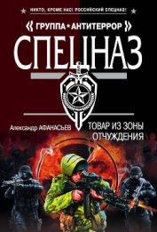 "Товар из зоны отчуждения - Афанасьев (Маркьянов) Александр ""Werewolf"""