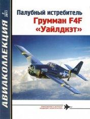 Палубный истребитель Грумман F4F «Уайлдкэт» - Котельников Владимир Ростиславович