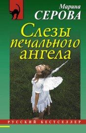 Слезы печального ангела - Серова Марина Сергеевна