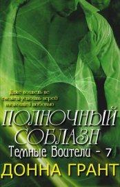 Полночный соблазн (ЛП) - Грант Донна