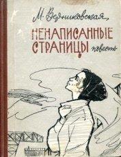Ненаписанные страницы - Верниковская Мария Викентьевна
