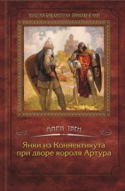Янки из Коннектикута при дворе короля Артура (с илл.)