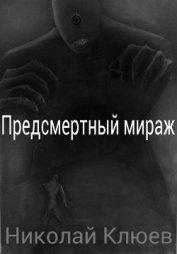 Предсмертный мираж (СИ)
