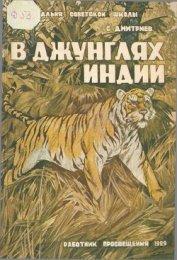 В джунглях Индии - Дмитриев Сергей Николаевич