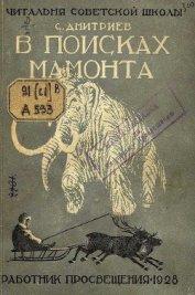 В поисках мамонта - Дмитриев Сергей Николаевич