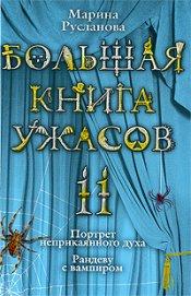Большая книга ужасов – 11